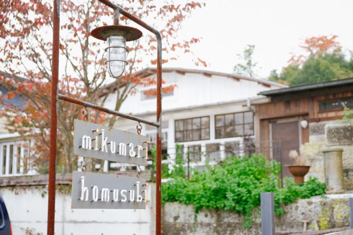 結婚記念日は素敵なカフェ『mikumari』で