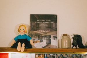 私のカントリー別冊『リノベーションでつくるこだわりヴィンテージハウス』でわが家が丸裸にされてるよ