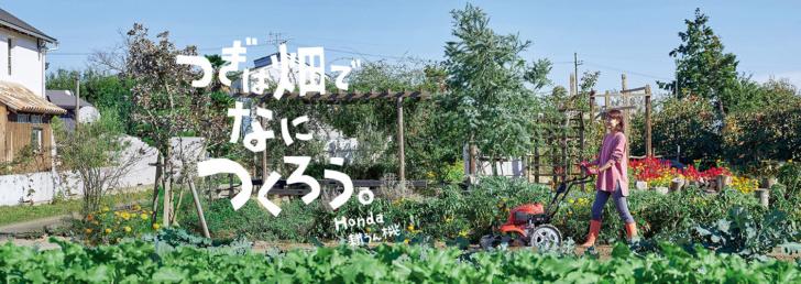 ポタジェガーデンで耕うん機のカタログ撮影